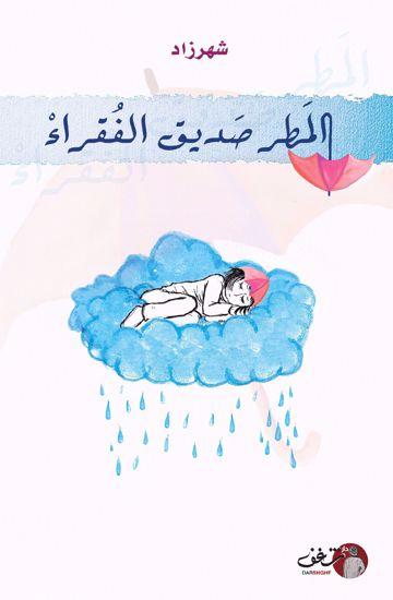 صورة المطر صديق الفقراء