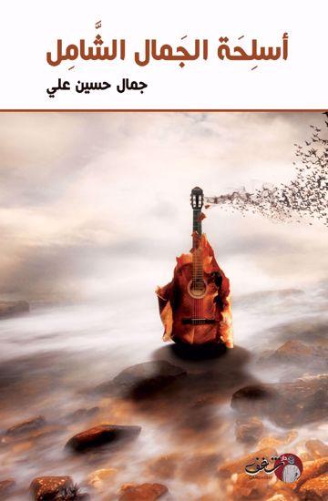Picture of أسلحة الجمال الشّامل