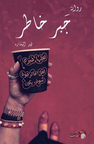 Picture of جبر خاطر