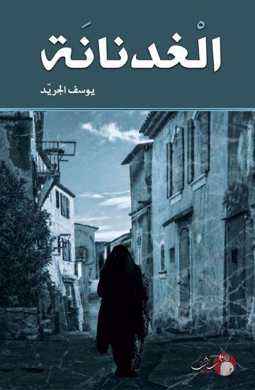 Picture of الغدنانة