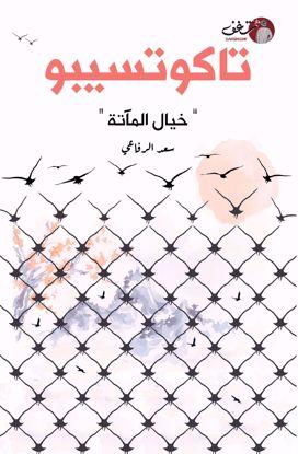 "Picture of ""تاكوتسيبو ""خيال المآتة"