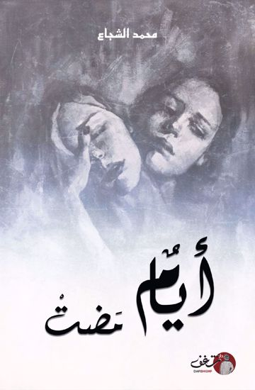 Picture of أيام مضت