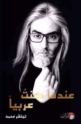 صورة عندما كنتُ عربياً
