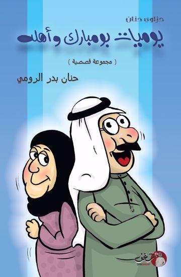 Picture of بو مبارك و أهله