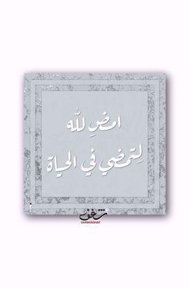 Picture of لوحة امضِ لله - 20*20