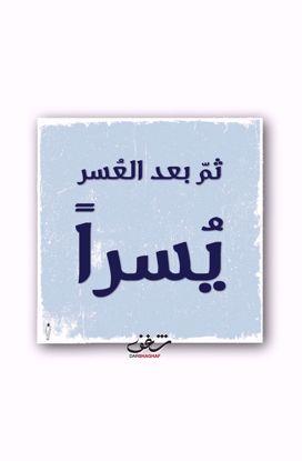 Picture of لوحة ثمّ بعد العُسر - 20*20