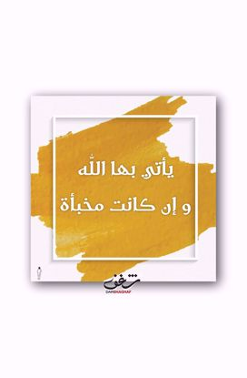 Picture of لوحة يأتي بها الله - 20*20