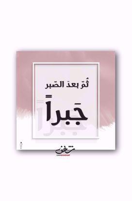 Picture of لوحة ثُمّ بعدَ الصّبر - 20*20