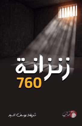 Picture of زنزانة  760
