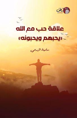 Picture of علاقة حب مع الله