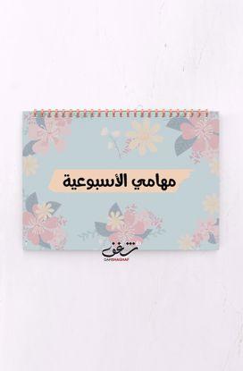 Picture of مهامي الأسبوعية