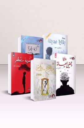 صورة مجموعة كتب مشعل حمد