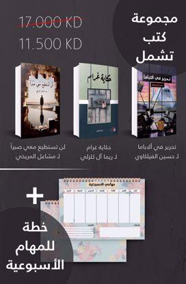 صورة B مجموعة كتب