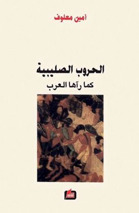 صورة الحروب الصليبية كما رآها العرب - أمين معلوف