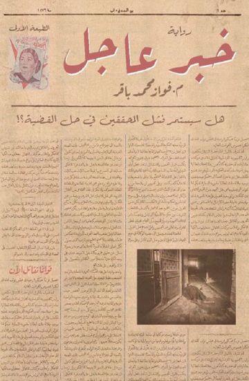صورة خبر عاجل - فواز محمد باقر