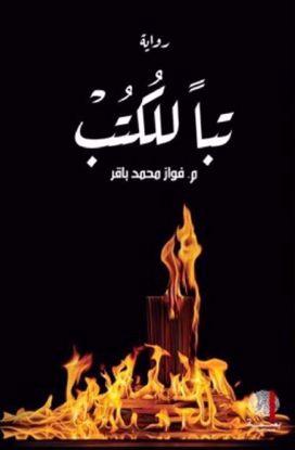 صورة تباً للكتب - فواز محمد باقر