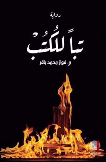 Picture of تباً للكتب - فواز محمد باقر