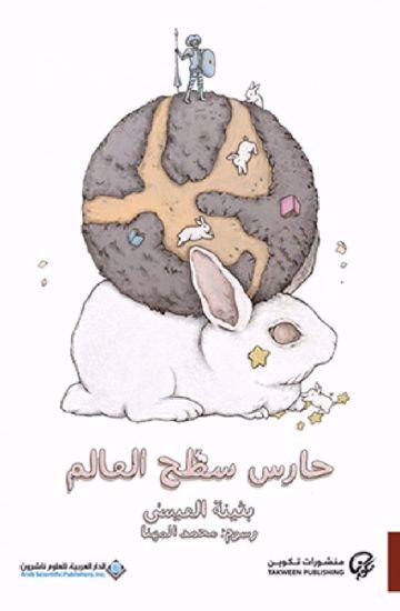 Picture of حارس سطح العالم - بثينة العيسى
