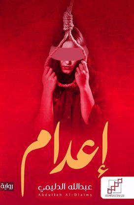 صورة إعدام - عبدالله الدليمي