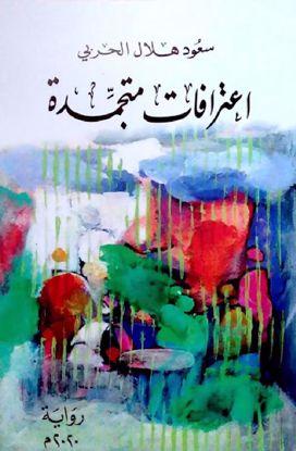 صورة اعترافات متجمدة - سعود هلال الحربي
