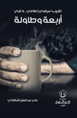 صورة أربعة و طاولة - علي عبدالعزيز أشكناني