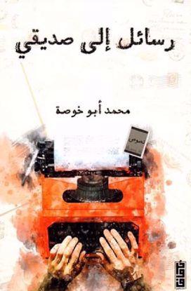 صورة رسائل إلى صديقي - محمد أبو خوصة