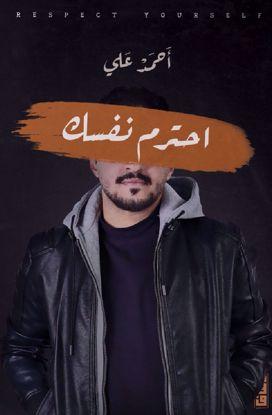 صورة احترم نفسك - أحمد علي