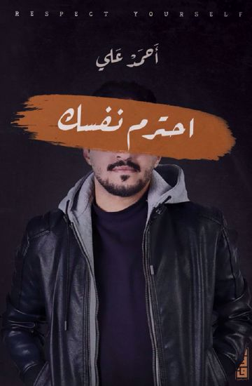 Picture of احترم نفسك - أحمد علي