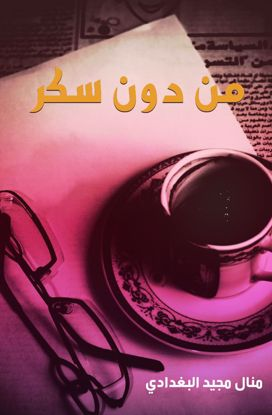 صورة من دون سكر - منال مجيد البغدادي
