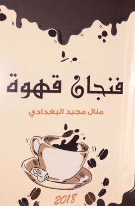 Picture of فنجان قهوة - منال مجيد البغدادي