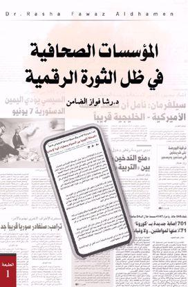 صورة المؤسسات الصحافية في ظل الثورة الرقمية - د. رشا فواز الضامن
