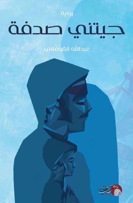 صورة جيتني صدفة - عبدالله القوماني