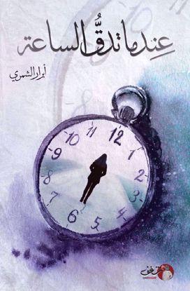 صورة عندما تدق الساعة - أبرار الشمري