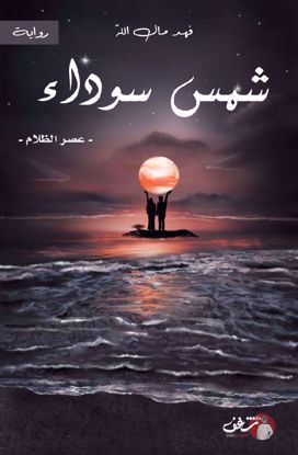 صورة شمس سوداء - فهد مال الله