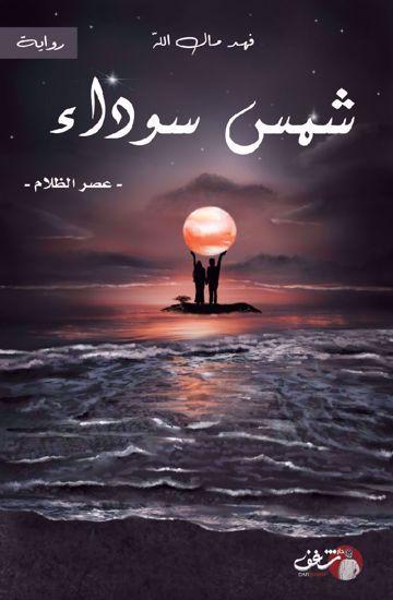 Picture of شمس سوداء - فهد مال الله