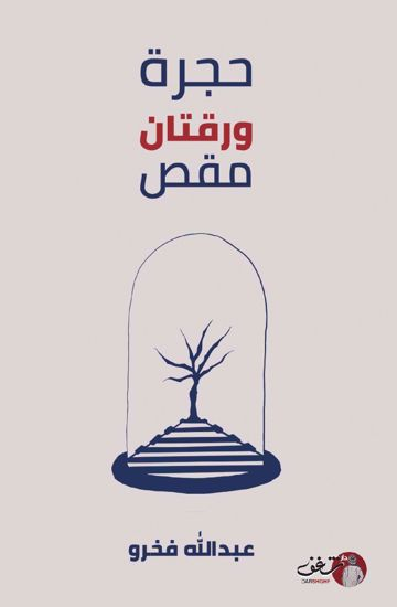 صورة حجرة ورقتان مقص - عبدالله فخرو