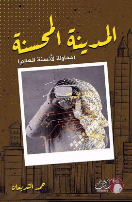 صورة المدينة المحسنة - حمد الشريعان