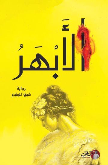Picture of الأبهر - شوق المطوع