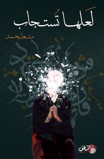 صورة لعلها تستجاب - مشعل حمد