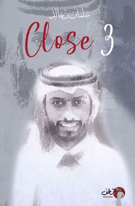 Picture of Close 3 - سلمان بن خالد