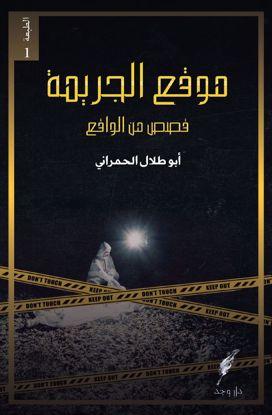 صورة موقع الجريمة - أبو طلال الحمراني