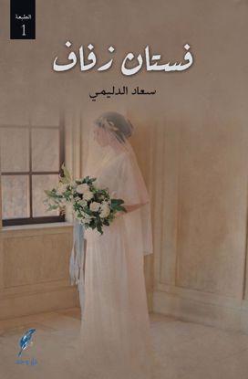 صورة فستان زفاف - سعاد الدليمي