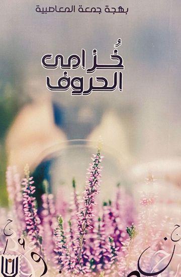 صورة خزامى الحروف - بهجة جمعة المعاصبية